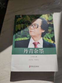 丹青余墨(政协委员文库)