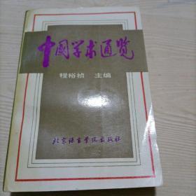 中国学术通览