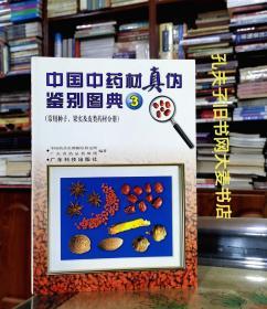 《中国中药材真伪鉴别图典(3 )常用种子果实及皮类药材分册》一版六印