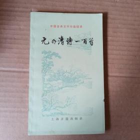 中国古典文学作品选读  元明清诗一百首