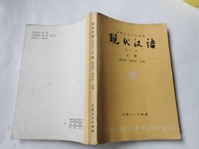 现代汉语 上(正版现货,内页干净完整)