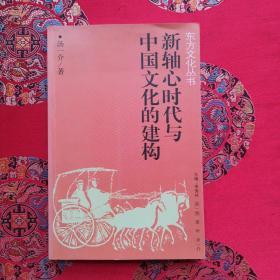 新轴心时代与中国文化的建构——新东方文化丛书