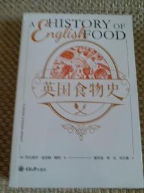 英国食物史