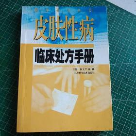 皮肤性病临床处方手册/临床处方丛书