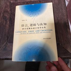 语言、逻辑与认知:语言逻辑和语言哲学论集