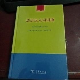 法语反义词词典【未拆封】E1837