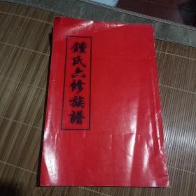 钟氏六修族谱(卷十二)