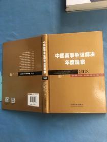 中国商事争议解决年度观察(2018)