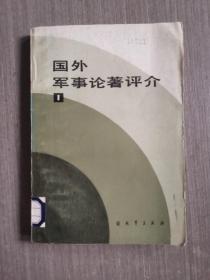 国外军事论著评介(1)
