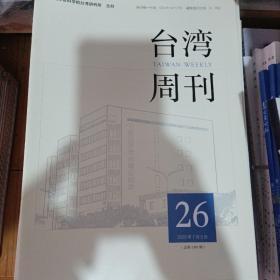 台湾周刊 2020年第26期 总第1383期