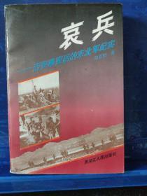 哀兵----西安事变后的东北军纪实