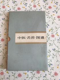 中医舌苔图谱【一版一印 内页干净】