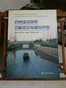 杭州运河地带功能定位与综合开发