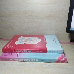 0-3岁婴幼儿科学养育、0-3岁婴幼儿分龄阅读指南 【 两本合售】【未开封】