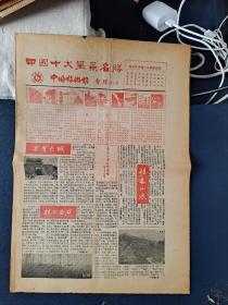 中国旅游报专刊第一号(1985年)