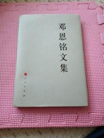 邓恩铭文集:中国共产党先驱领袖文库