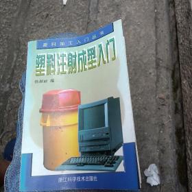 塑料注射成型入门  杨淑丽