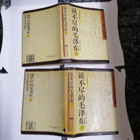 说不尽的毛泽东 上下 百位名人学者访谈录(精装)内页有划线