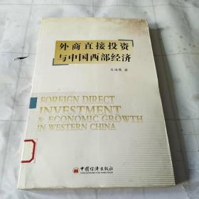 外商直接投资与中国西部经济