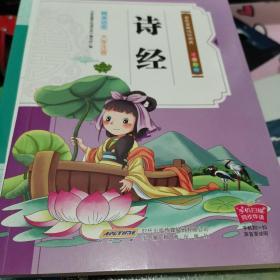 诗经(注音彩绘)/金色童年悦读书系