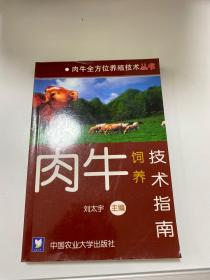肉牛饲养技术指南 【32层】