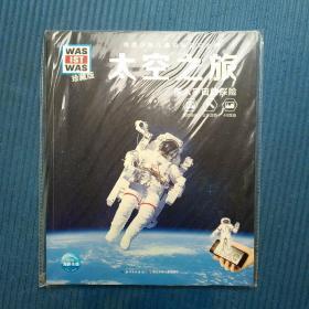 德国少年儿童百科全书·肯德基版.什么是什么珍藏版:太空之旅