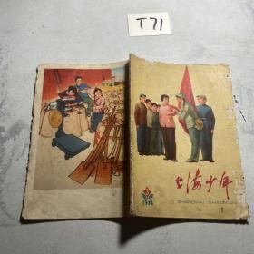 上海少年 1974.3