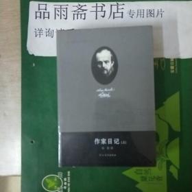 费·陀思妥耶夫斯基全集——作家日记(全二册).