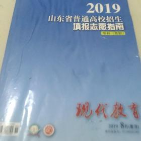 现代教育2019年山东省普通高校招生填报志愿指南 专科高职