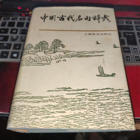 中国古代名句辞典   精