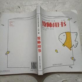 幼儿园活动整合课程教师用书.托班上 2~3岁