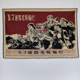 毛主席文革刺绣织锦画红色收藏编号23