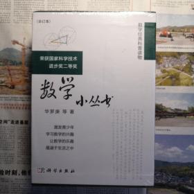 数学小丛书(合订本)共三册 正版全新
