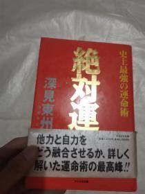日文书:。。。绝对。连