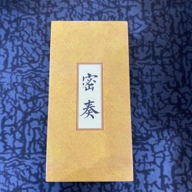密奏·奏折笔记本