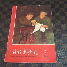 解放军歌曲(1967年第2期)