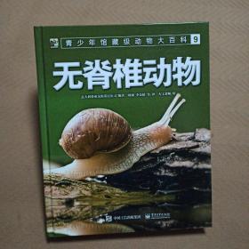 青少年馆藏级动物大百科9无脊椎动物