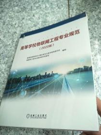高等学校物联网工程专业规范(2020版)  原版全新