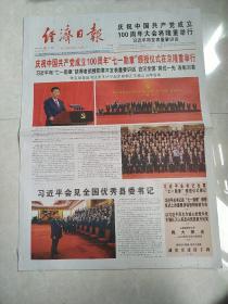 2021年6月30日经济日报原报 【16版】