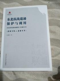 东北抗战遗迹保护与利用——东北抗战遗迹联盟工作报告书(2015-2017)
