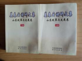 姜春云调研文集—山东改革与发展卷 上下册(签赠本)