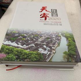 天宁年鉴 2020 (常州市天宁区地方史料)