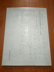 杨度墨迹诗文选集