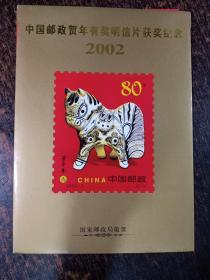 2002年中国邮政贺年有奖明信片获奖纪念