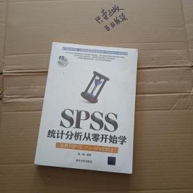 SPSS统计分析从零开始学(9787302345947)
