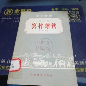工业常识类 第一辑 农村炼铁