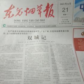 邮局速发东方烟草报报纸2021年6月21