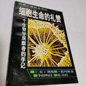 细胞生命的礼赞 : 一个生物学观察者的手记(第一推动丛书)