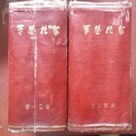 《军医提携》全四集 两册 精装 巨厚 无版权页 馆藏 书品如图.
