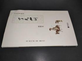 中华经典随笔:了凡四训(插图本)